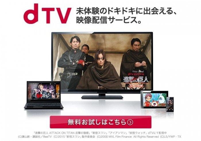 おすすめ 動画 サイト dTV
