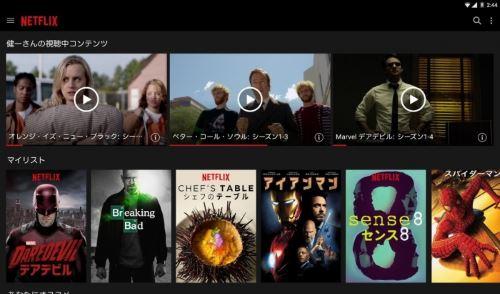 おすすめ 動画 サイト Netflix