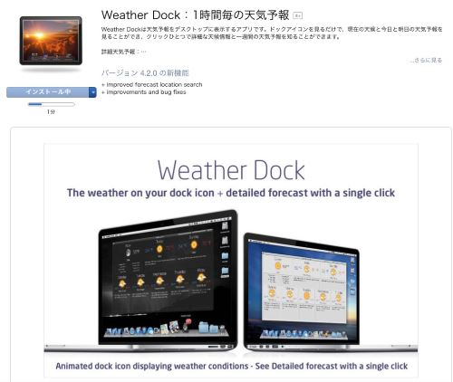 Mac 天気 予報