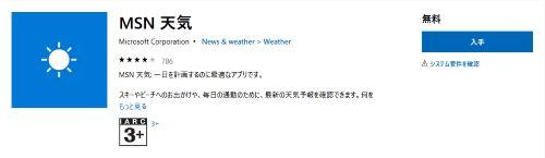 MSN 天気 アプリ