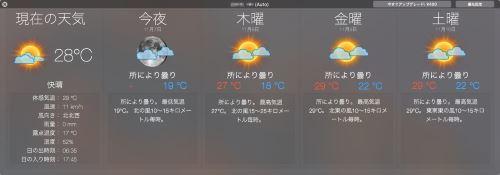 Mac 天気 予測