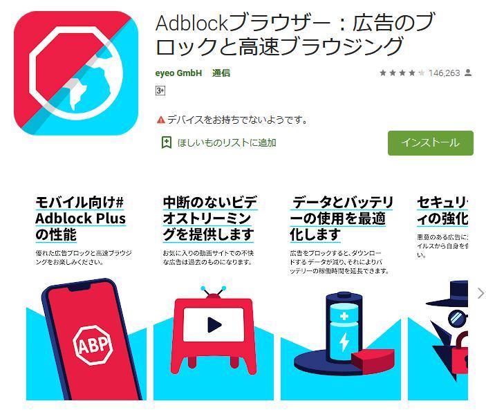アドブロックアプリ