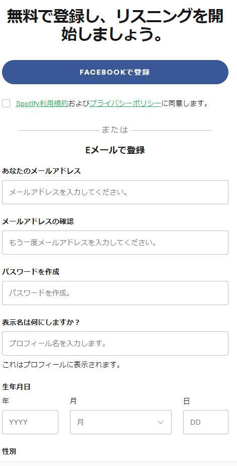 Eメールで登録