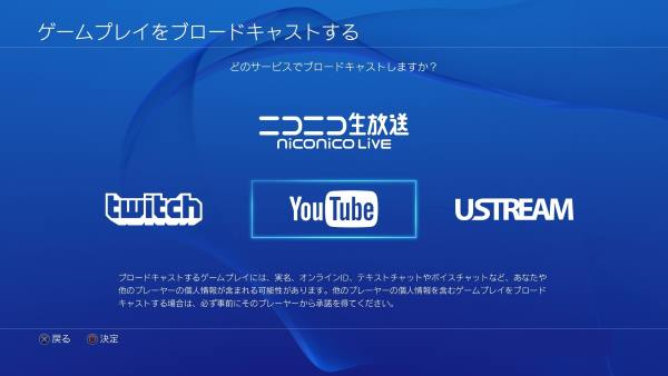 PS4 Youtube 生放送