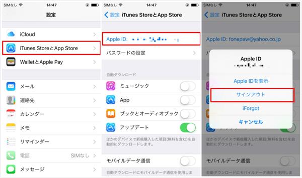 Apple IDのアドレス