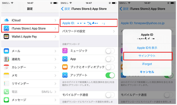 iPhone、iPad上での変更