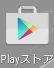 Googleストア アイコン