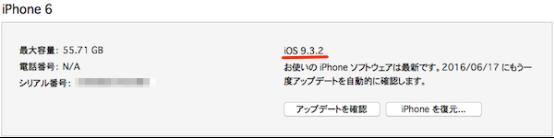 iPhoneのiOSバージョンを確認