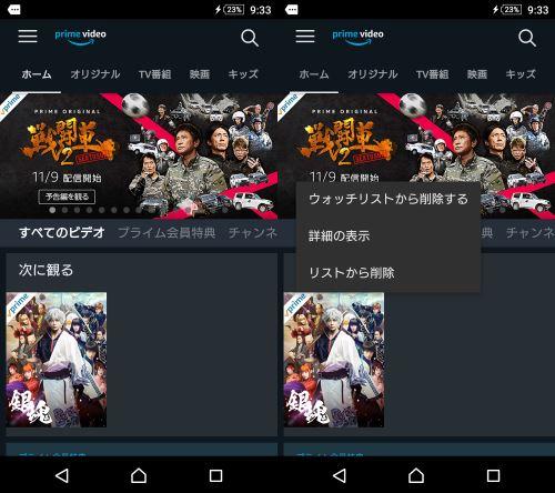Amazon ビデオ Android