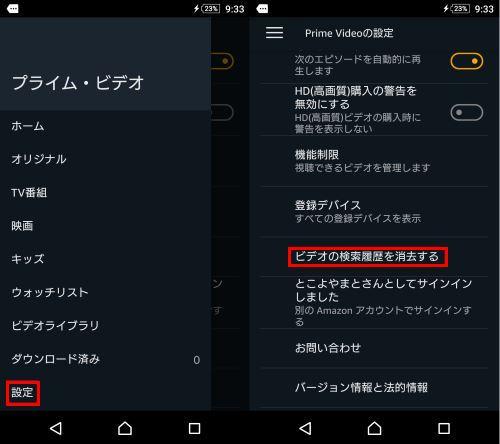 Amazon プライム ビデオ 検索 履歴