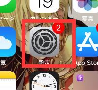 iCloud バックアップ 設定 削除