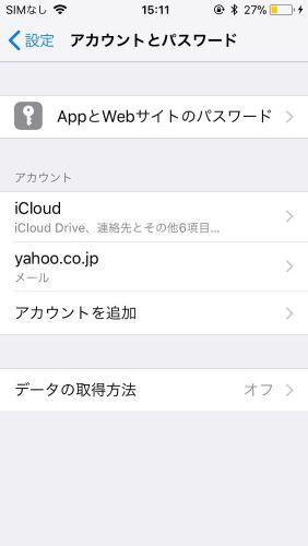 iPhone メール パスワード