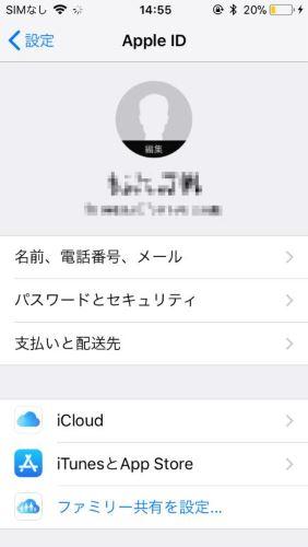 iPhone データ 削除 設定 Apple ID