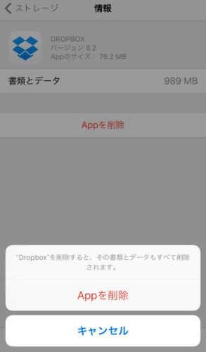 iPhone データ アプリ
