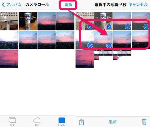 iPhone データ カメラ