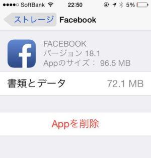 iPhone ストレージ Facebook データ