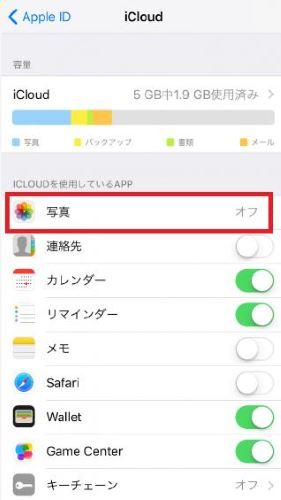 iPhone iCloud 容量