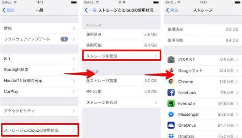 iPhone データ 削除 iCLOUD