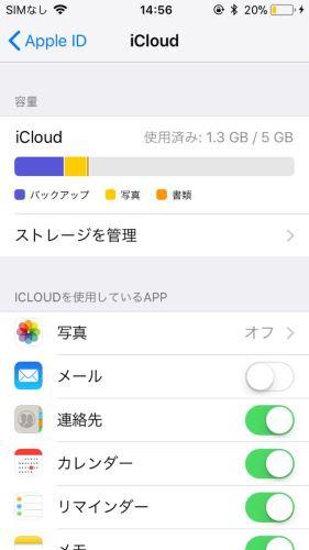iCloud 容量 iPhone