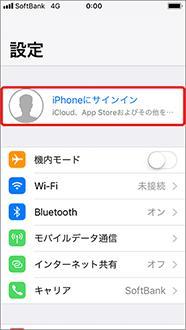 iPhone データ サイン