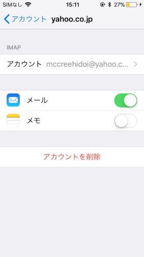 iPhone データ メール 削除
