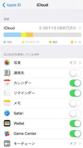 iPhone データ 音楽