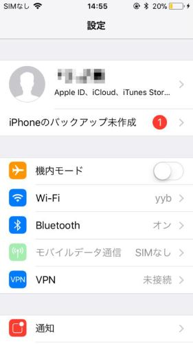 iPhone データ 設定