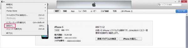 iTunes 設定