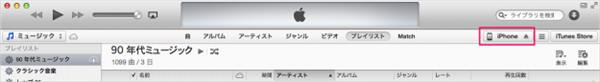 iTunes iPhone情報