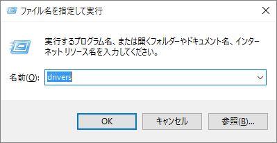 Windows Hosts ファイル名を指定して実行