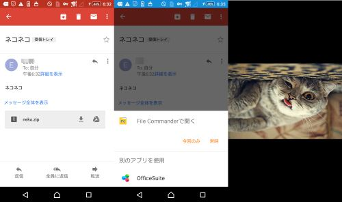 Android ZIP Gmail