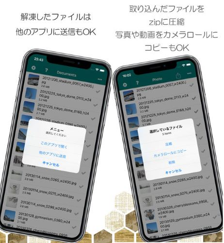 iPhone easyzip プレビュー