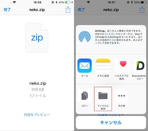 iPhone ZIP ファイル 解凍