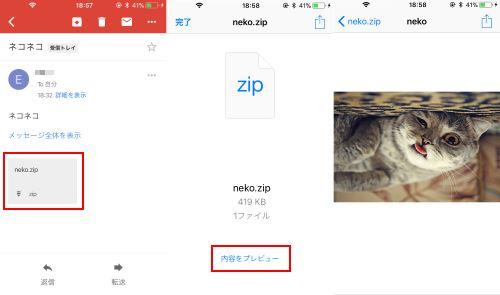 iPhone Gmail ZIP