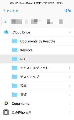 iPhone ZIP iCloud 追加