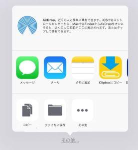 iPhone ZIP ファイル 保存