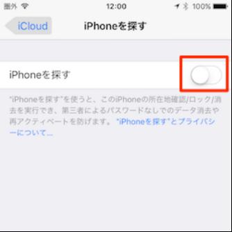 iPhoneを探す 無効化