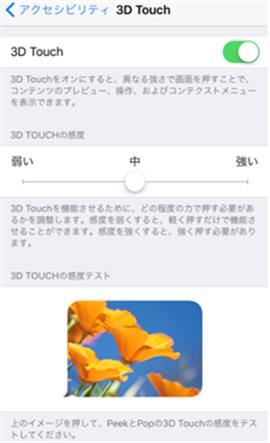 3Dtouch 感度調整