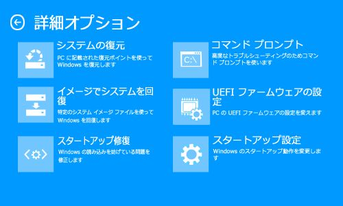 Windows Update 設定
