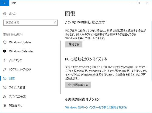 Windows Update 再起動 復元
