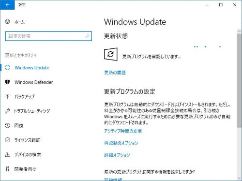 Windows Update 確認