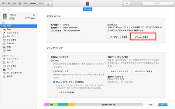 「iPhoneを復元する」ボタンをクリック