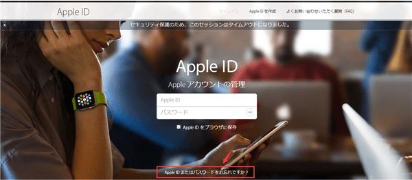 Apple IDの公式サイトに訪問
