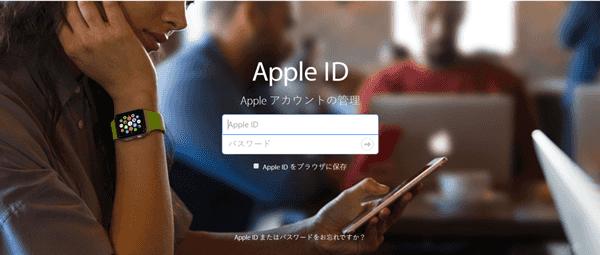 Apple ID のホームページにアクセス