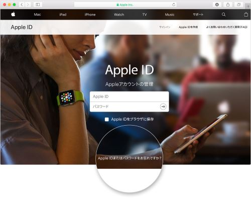 Apple ID 忘れた