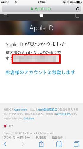 Apple ID 見つかりました