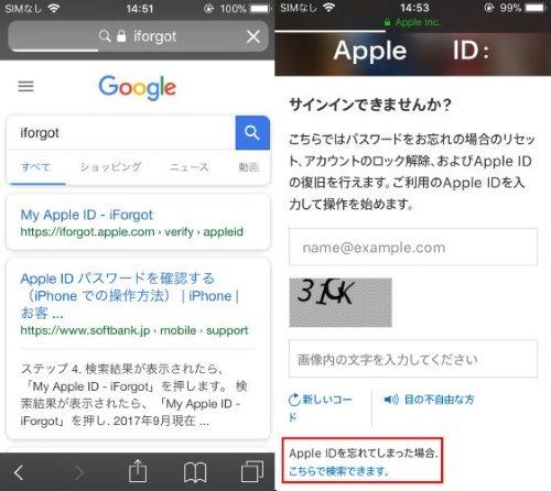 Apple ID パスワード Google