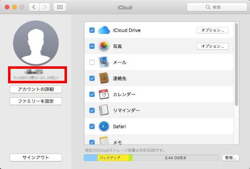 Apple ID Mac 確認