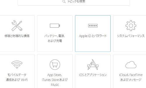 Apple ID パスワード 質問
