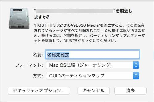 MacOS拡張(ジャーナリング) GUIDパーティション